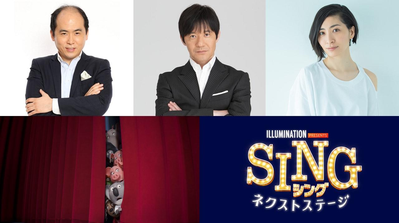 『SING/シング:ネクストステージ』大ヒットを記録した前作の声優陣続投決定!