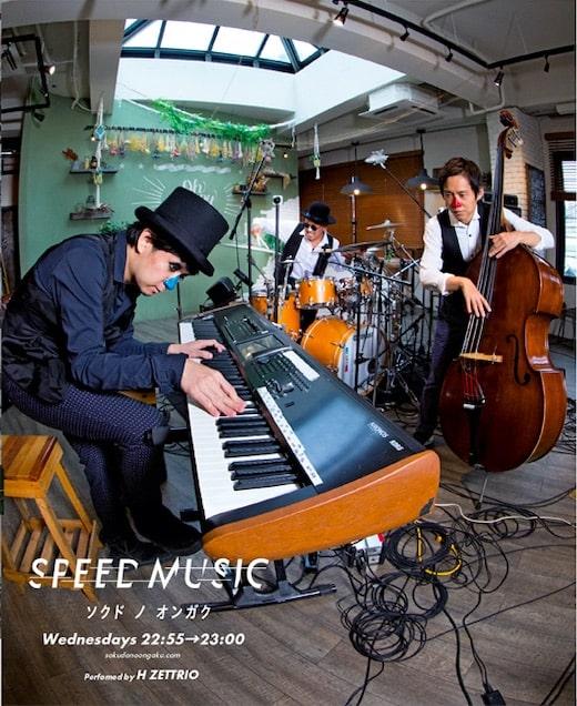 H ZETTRIO、年末特番前代未聞!「SPEED MUSIC -ソクドノオンガク」決定!5時間ぶっ通し!未公開CMもお目見え予定!