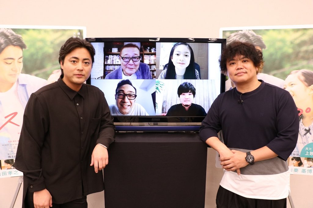 山田孝之、飯塚 健 監督、秦 基博ら『ステップ』ファミリーが集結!オンライントークショーレポート