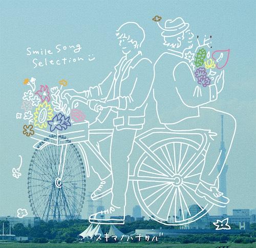 スキマノハナタバ ~Smile Song Selection~