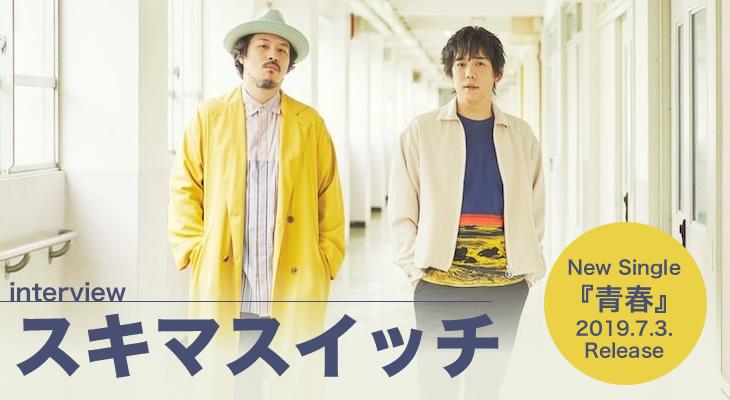 スキマスイッチ、ニューシングル『青春』インタビュー