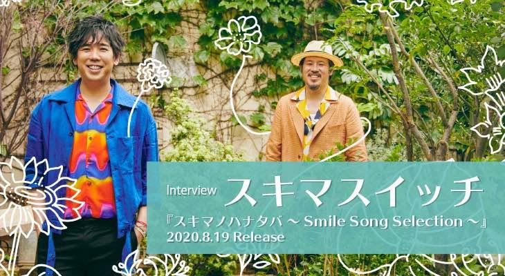スキマスイッチ、セレクションアルバム『スキマノハナタバ ~Smile Song Selection~』 インタビュー