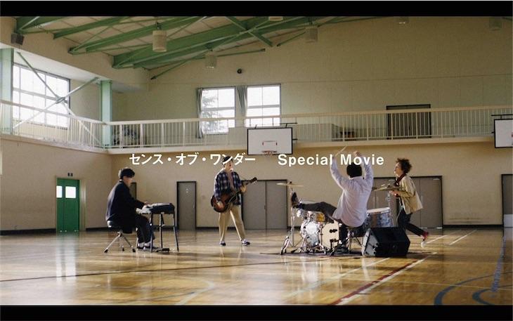 sumika、新曲『センス・オブ・ワンダー』進研ゼミとのコラボムービー完成!