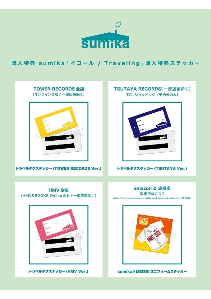 sumika_tokuten20190523.jpg