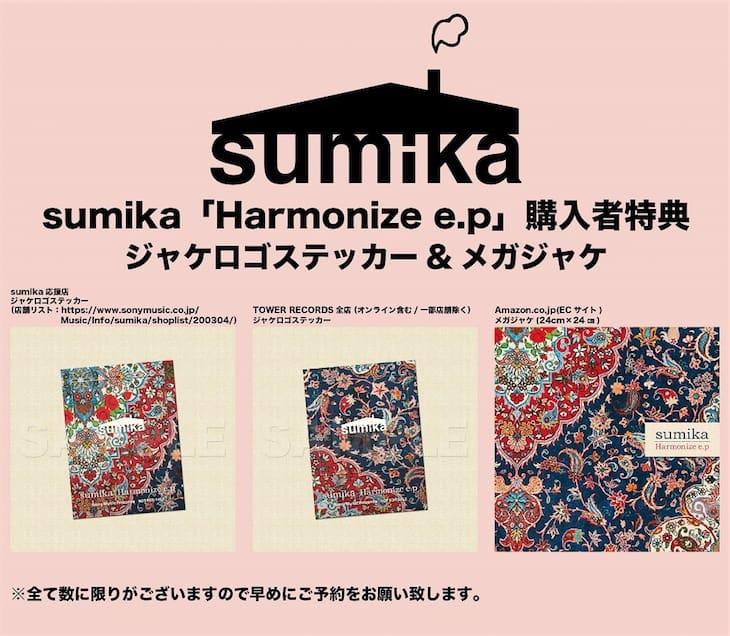 sumika_tokuten20200207.jpg