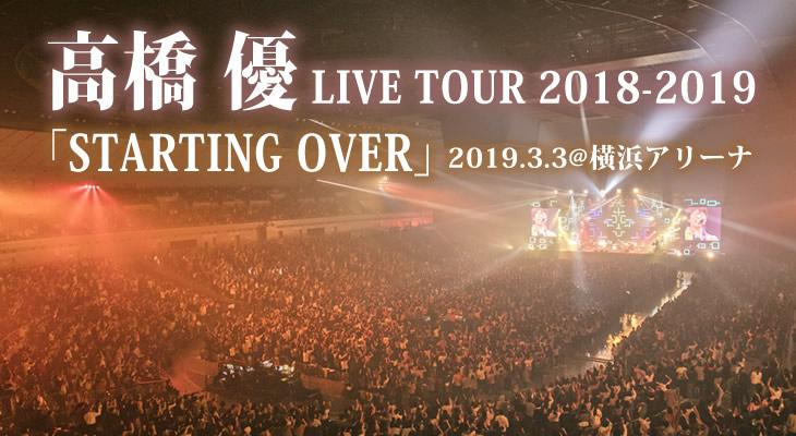 高橋 優 LIVE TOUR 2018-2019「STARTING OVER」3.3 横浜アリーナ ライヴレポート