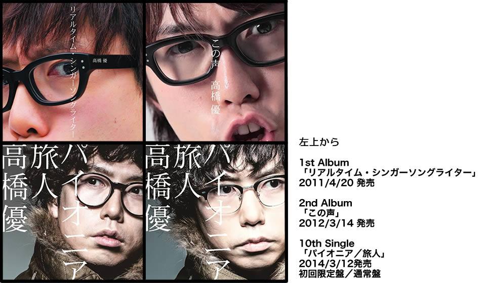 takahashiyu_j20200325.jpg