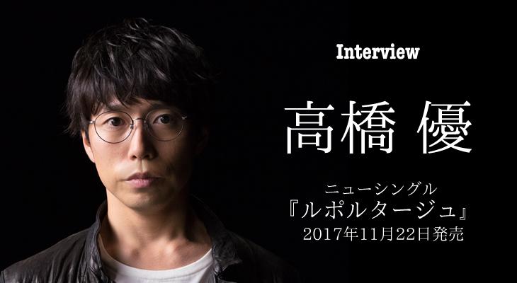 高橋優、ニューシングル『ルポルタージュ』インタビュー