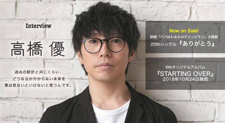 高橋 優、ニューシングル『ありがとう』& ニューアルバム『STARTING OVER』インタビュー