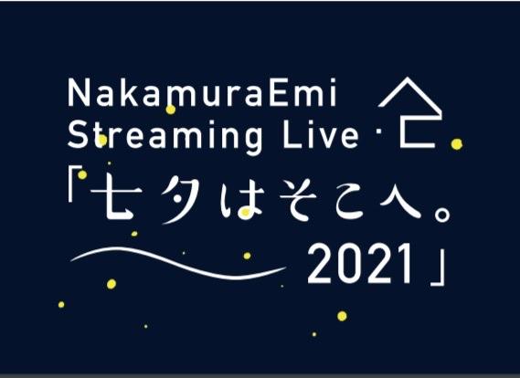 tanabata20210521.jpg