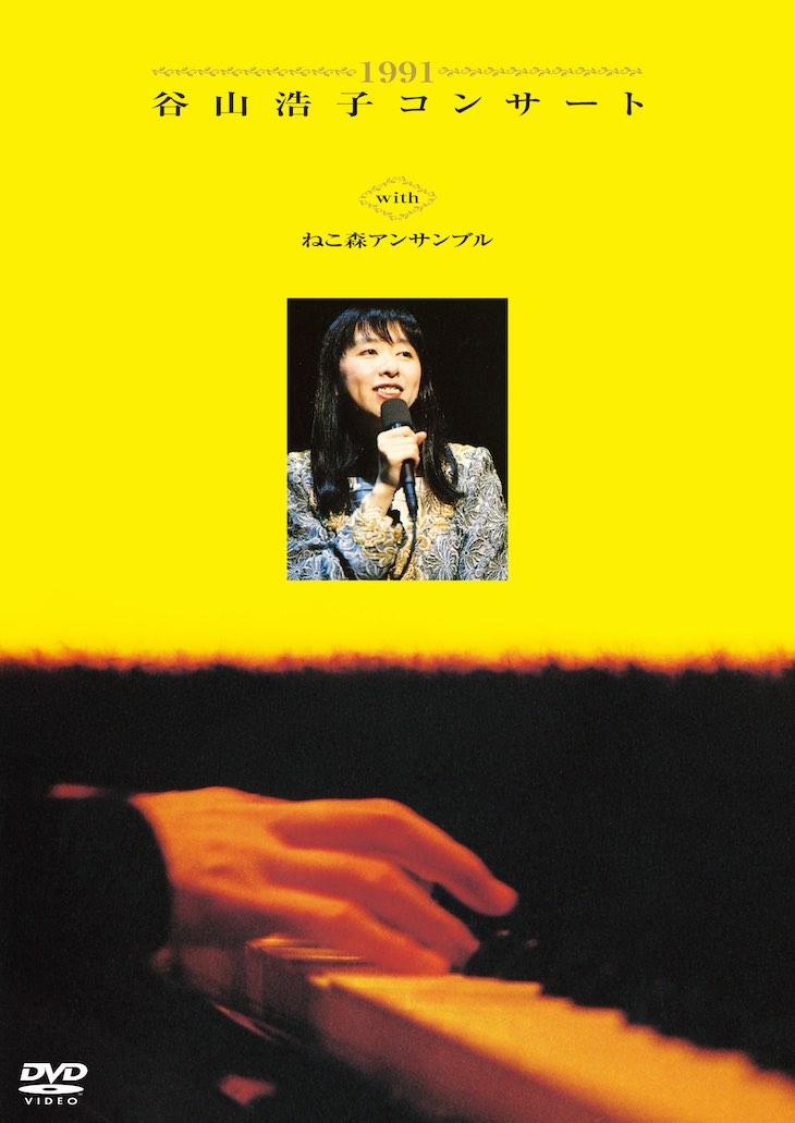 1991 谷山浩子コンサート with ねこ森アンサンブル
