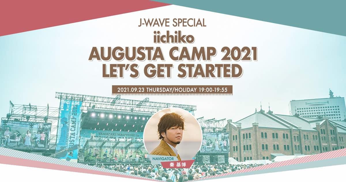 スキマスイッチ、長澤知之、秦 基博が「Augusta Camp」23年の歴史を振り返る特番オンエア!