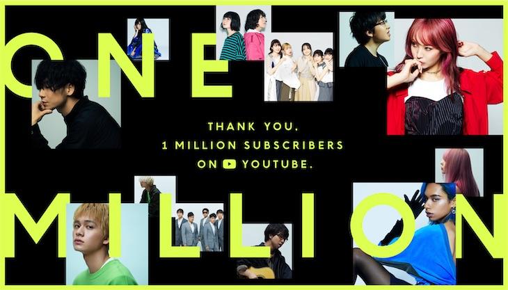 YouTubeチャンネル「THE FIRST TAKE」がチャンネル登録者100万人を突破!