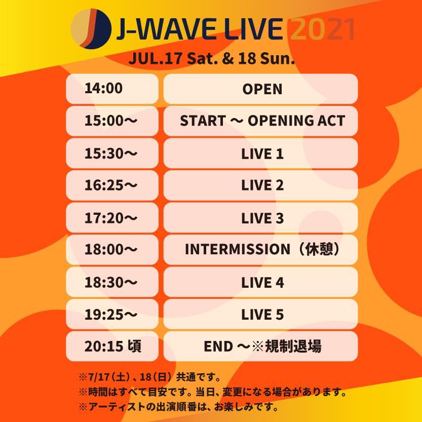 timetable20210706.jpg