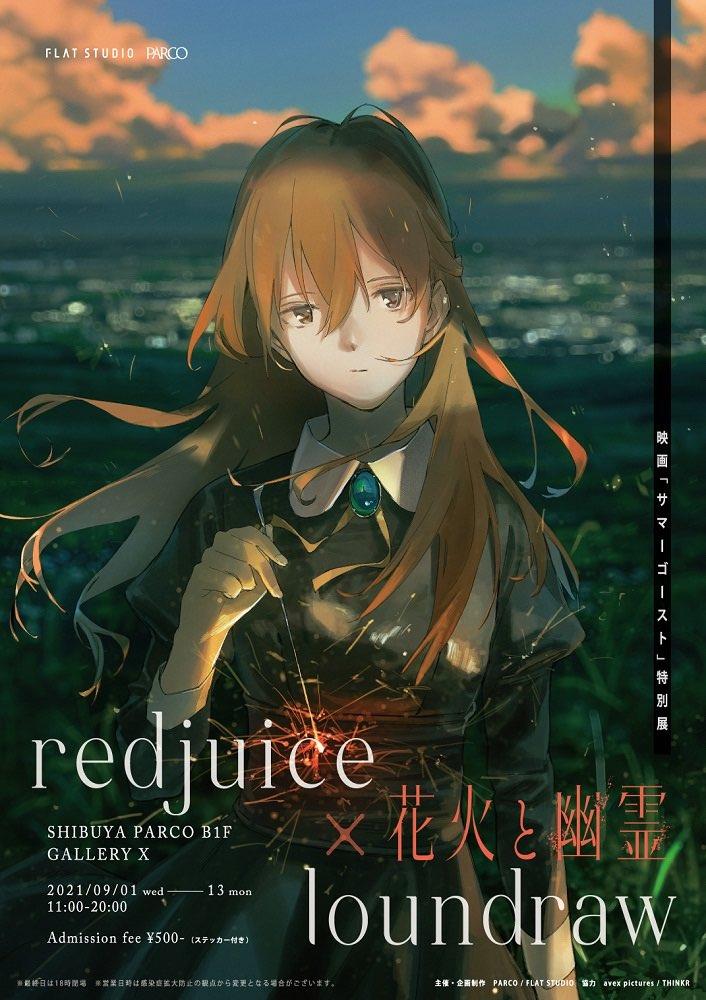 映画『サマーゴースト』redjuice × loundrawが夢の共演!特別展開催決定&描きおろしビジュアル解禁!