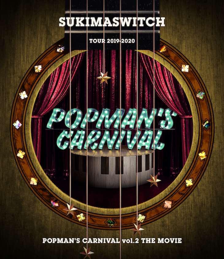 スキマスイッチ TOUR 2019-2020 POPMAN'S CARNIVAL vol.2 THE MOVIE