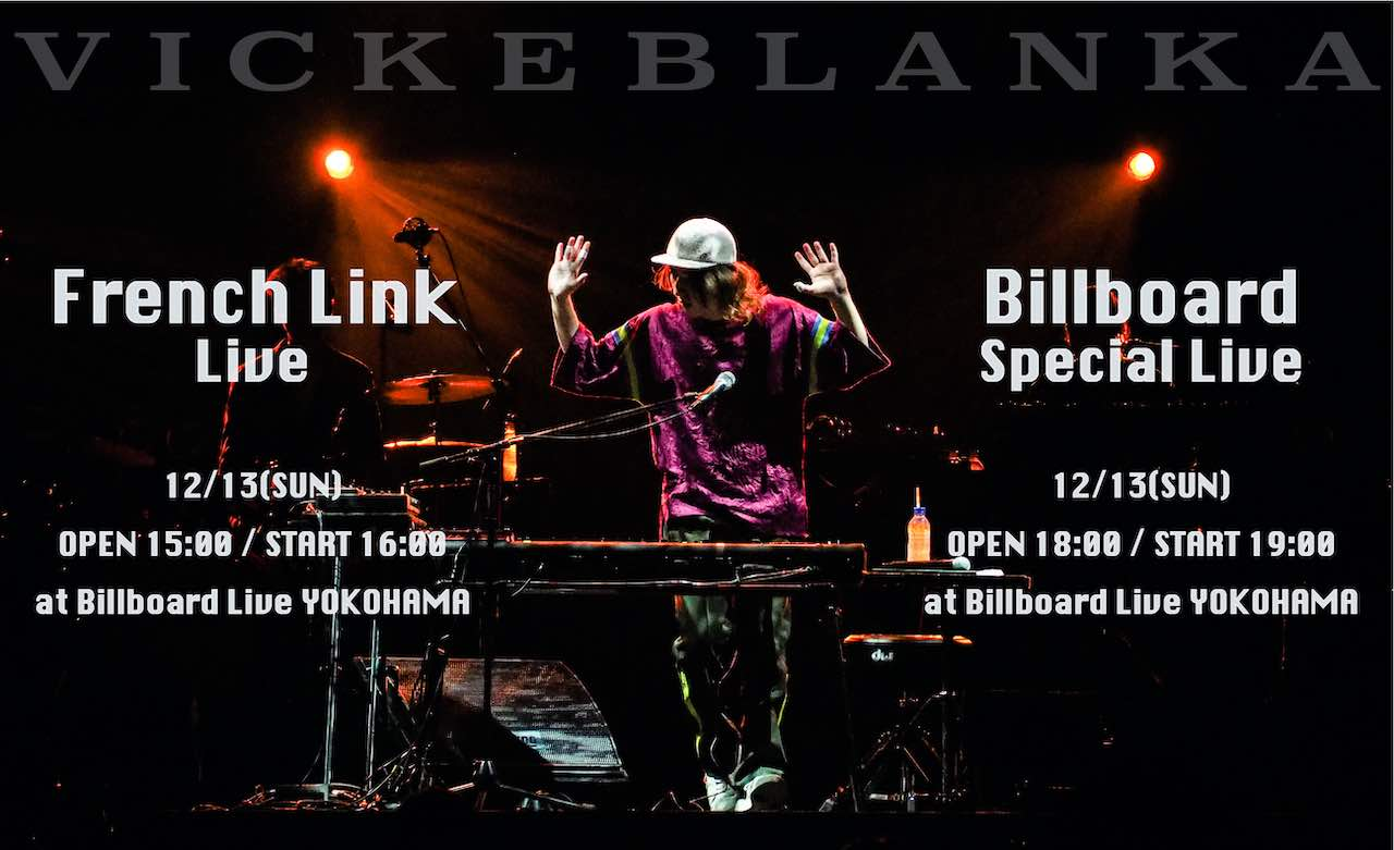 ビッケブランカ、2020年初となる有観客ライヴ「Billboard Special Live」開催決定!