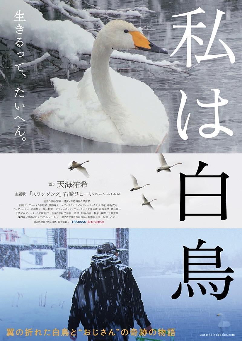 watashi_hakucho_20211011.jpg