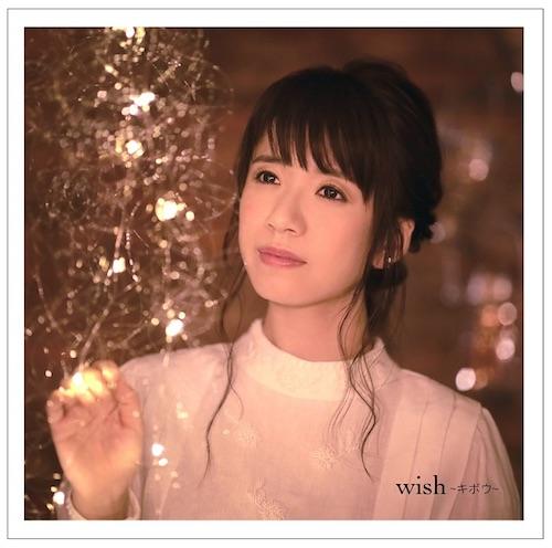 wish ~キボウ~