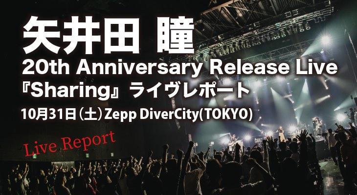 矢井田 瞳 20th Anniversary Release Live『Sharing』ライヴレポート