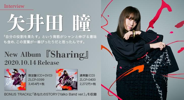 「20年間ライヴからは逃げずに」20周年アニバーサリー、矢井田 瞳が語る20年。ニューアルバム『Sharing』インタビュー