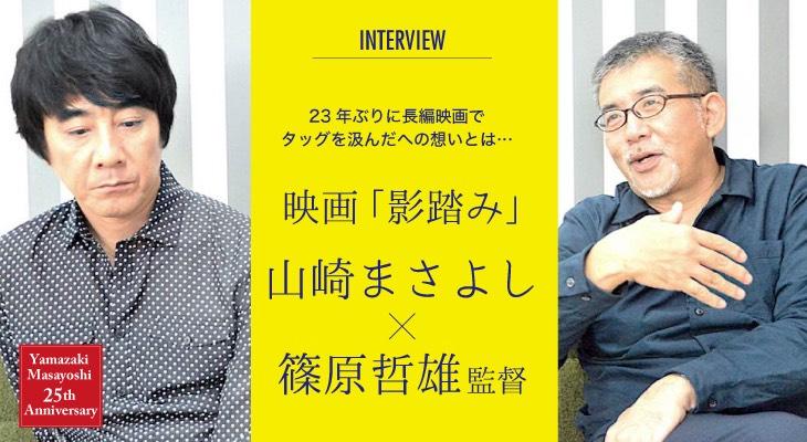 映画『影踏み』山崎まさよし ✕ 篠原哲雄監督インタビュー