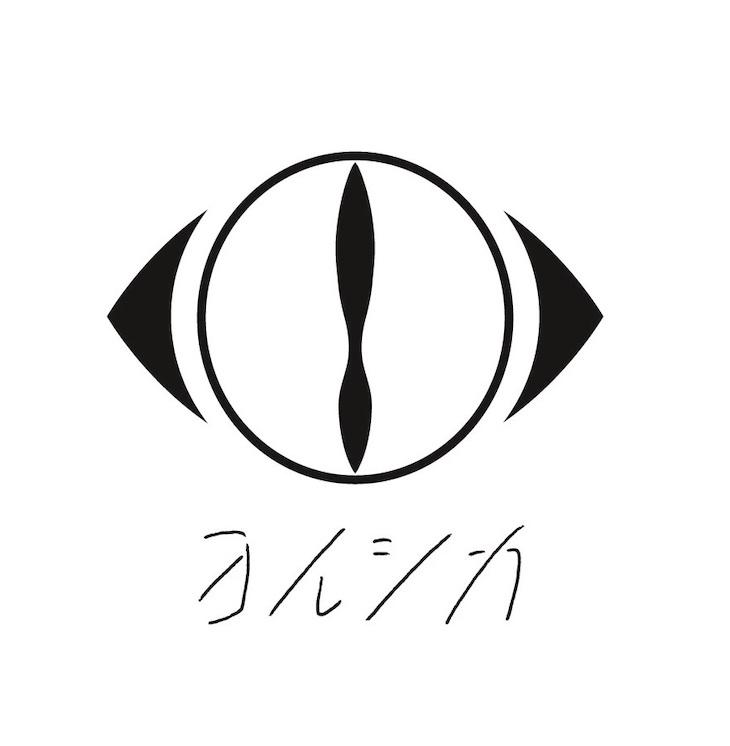 ヨルシカ、3rdアルバム『盗作』書籍仕様デカジャケが渋谷に登場!