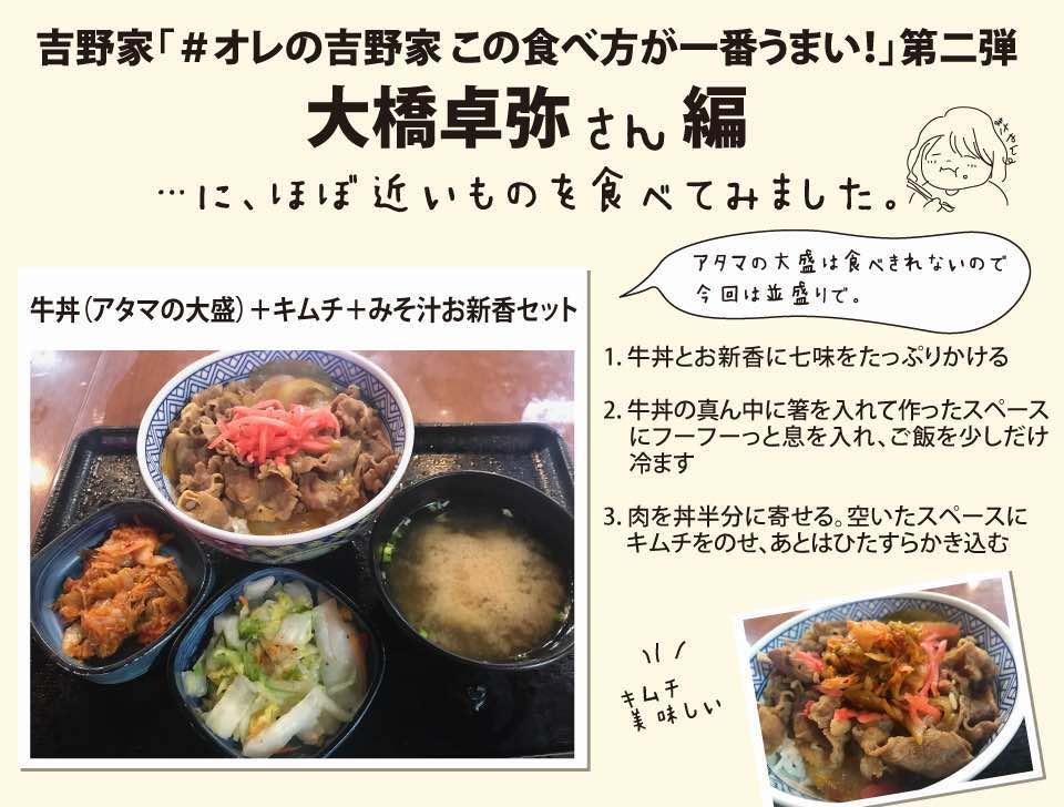 yoshinoya2019061102.jpg