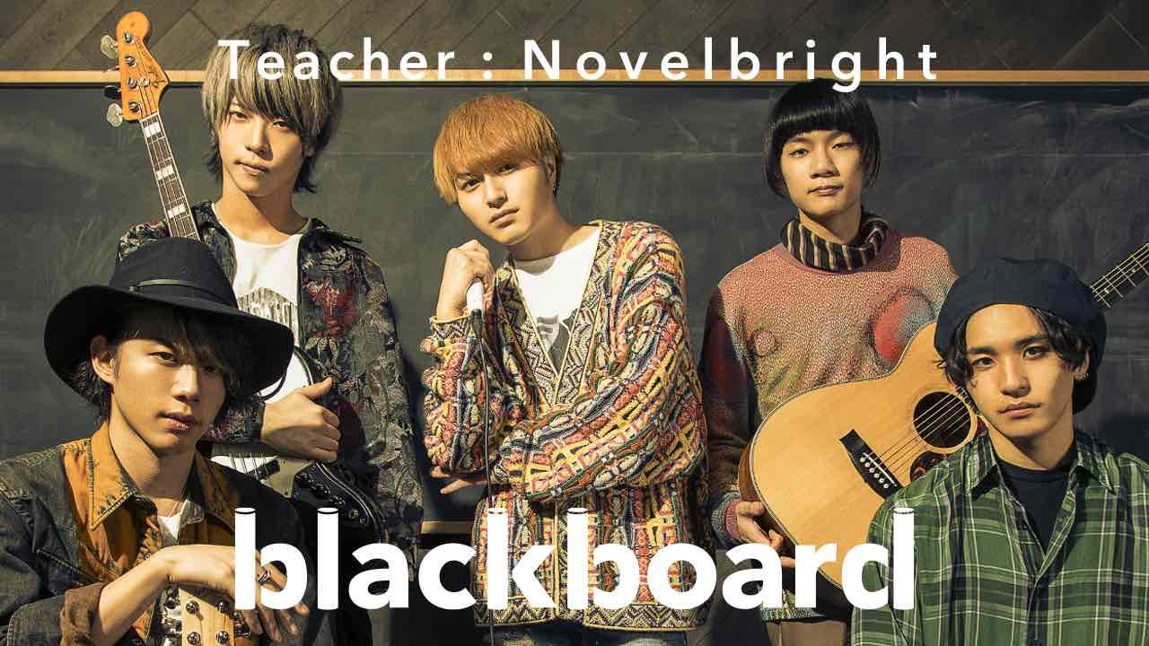 話題のYouTubeチャンネルblackboardに、Novelbright 先生が初登壇!