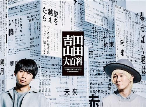 吉田山田、オリジナルヴォイスを配信開始!サイン入りグッズが当たるキャンペーンも開催!